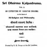 Shri Dharmma Kalpadrum Bhag - 3 by स्वामी दयानन्द -Swami Dayanand