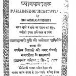 Shri Dhyanakalptaroo  by अमोलक ऋषि - Amolaka R̥shi