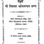 Shri Diwakar Abhinandan Granth by शोभाचन्द्रजी भारिल्ल - Shobhachandraji Bharill