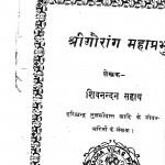 Shri Gaurang Mahaprabhu by शिवनन्दन सहाय - Shivnandan Sahaya