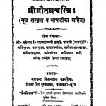 Shri Gautam Charitra by लालारामजी शास्त्री - Lalaramji Shastri