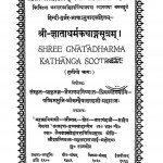 Shri Gnatadharma Kathanga Sootram by मुनि कन्हैयालाल - Muni Kanhaiyalal