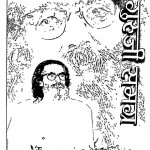 Shri Guriji Samrg [ Khand - 11] by हेडगेवार - Hedgewaar