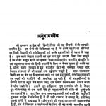 Shri Guru Granth Sahitya  by मनमोहन सहगल - Manmohan Sahagal