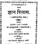Shri Gyan Vilas by श्री ज्ञानसुन्दरजी - Shree Gyansundarji