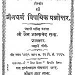 Shri Jain Dharam Visesa Prashnottar by आत्मानन्द - Aatmanand