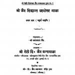 Shri Jain Siddhant Prashnotar Mala Bhag - 1 by मगनलाल जैन - Maganlal Jain