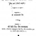 Shri Jain Siddhant Prashnottar Mala Bhag 3 by मगन लाल जैन - Maganlal Jain