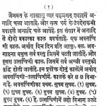 Shri Jainmat Vriksh by आचार्य जिनविजय मुनि - Achary Jinvijay Muni