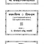 Shri Jawahar - Kiranavali Bhag - 1 by पं. शोभाचंद्र जी भारिल्ल - Pt. Shobha Chandra JI Bharilla