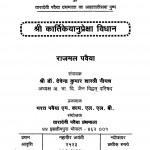 Shri Kartikeyanupreksha Vidhan by राजमल पवैया - Rajmal Pavaiya