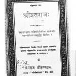 Shri Krishnay Namah Shri Vrat Raj by विश्वनाथ शर्मा - Vishwanath Sharma
