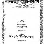 Shri Lokashah Mat Samarthan by रतनलाल डोशी - Ratanlal Doshi