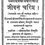 Shri Mad Jaina Charyya Shri 1008 Amar Singh Ji Maharaj Ka Jeevan Charitr by आत्माराम जी महाराज - Aatnaram Ji Maharaj