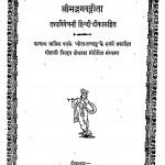 Shri Madbhagawat Geeta by श्री जयदयालजी गोयन्दका - Shri Jaydayal Ji Goyandka