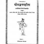 Shri Madbhagawgad Gita by श्री जयदयालजी गोयन्दका - Shri Jaydayal Ji Goyandka
