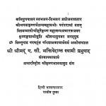 Shri Madbhagwadgeeta Yatha Roop by ए. सी. भक्तिवेदान्त स्वामी प्रभुपाद - A. C. Bhaktivedanta Swami Prabhupada
