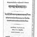 Shri Madh Dayanadh Nirvan Arddh Satabati Sanskaran Satyarth Prakash by महर्षि दयानन्द सरस्वती - Maharshi Dayanand Sarasvati