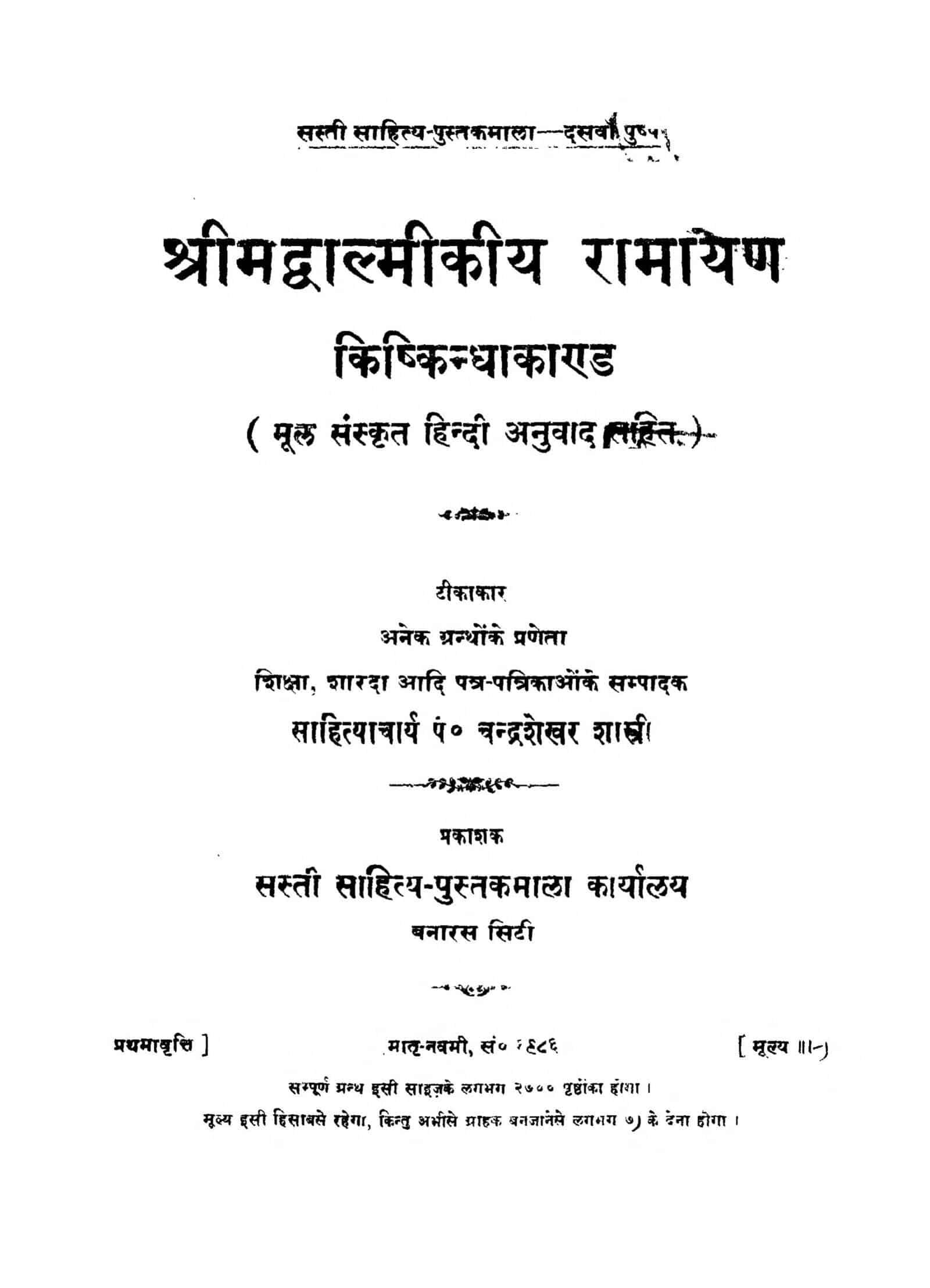 Book Image : श्री मद्वाल्मीकीय रामायण - Shri Madwalmikiya Ramayan