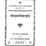 Shri Mangal Shikshambudhi by श्री मंगलदास स्वामी - Shri Mangaldas Swami