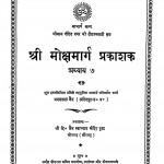 Shri Mokshamarg Prakashak by मगनलाल जैन - Maganlal Jain