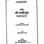 Shri Nandi Sutra by अमर मुनि - Amar Muni