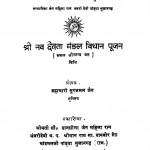 Shri Nav Devata Mandal Vidhan Pujan  by श्री सूरजमल जैन - Shri Surajmal Jain