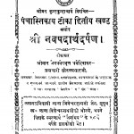Shri Navapadarthadarpan by ब्रह्मचारी शीतल प्रसाद - Brahmachari Shital Prasad