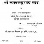 Shri Nyay Samucchayasar by ब्रह्मचारी सीतल प्रसाद - Brahmachari Sital Prasad