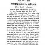Shri P. Padmasingh Sharma Bhag 1  by हरिदत्त शर्मा - Haridatt Sharma