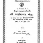 Shri Panchastikay Sangrah by हिमतलाल जेठालाल शाह - Himatlal Jethalal Shah