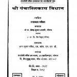 Shri Panchastikay Vidhan by राजमल पवैया - Rajmal Pavaiya