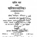 Shri Pravachan Tika Bhag - 3  by ब्रह्मचारी सीतलप्रसाद जी - Brahmchari Seetalprasad Ji