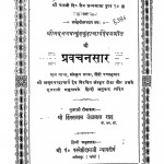 Shri Pravachanasar by हिंमतलाल जेठालाल शाह - Himmatalal Jaithalal Shah