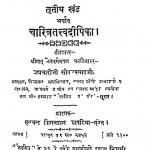 Shri Pravachanasar Teeka Bhag - 3 by ब्रह्मचारी सीतल प्रसाद - Brahmachari Sital Prasad