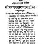 Shri Pravachansaar Bhasha Teeka  by श्री कुन्दकुन्दाचार्य - Shri Kundakundachary