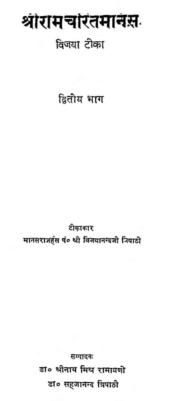Book Image : श्री रामचरित मानस विजया टीका भाग - 2  - Shri Ramcharit Manas Vijaya Teeka Bhag - 2