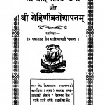 Shri Rohinivart Katha Aur Shri Rohinivratodyapanam by पं पन्नालाल जैन साहित्याचार्य - Pt. Pannalal Jain Sahityachary