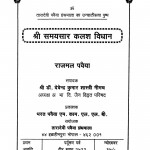 Shri Samayasar Kalash Vidhan  by राजमल पवैया - Rajmal Pavaiya