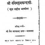 Shri Samveg Drumakandali by आत्मानन्द - Aatmanand