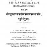 Shri Sankaracharya by महादेव शास्त्री - Mahadev Shastri