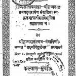 Shri Savprakasika by श्री कृष्णलाल - Shri Krishnlal