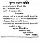 Shri Sethiya Jain Granthmala by इन्द्रचन्द्र - Indrachandra