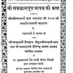 Shri Shakdal Putra Shravak Ki Katha by जवाहिरलाल जी महाराज - Jawahirlal Ji Maharaj