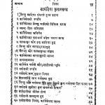 Shri Shivamahapurana Bhag - 2  by पं० रामचन्द्रजी शर्मा - Pandit Ramchandrajee Sharma