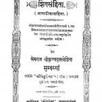 Shri Siv Samhita by खेमराज श्रीकृष्णदास - Khemraj Shrikrashnadas