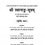 Shri Sthanang Sutram Bhag - 2 by आत्माराम जी महाराज - Aatnaram Ji Maharaj