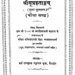 Shri Sutrakritangam Bhag - 4  by अम्बिकादत्त ओझा - AmbikaDutt Ojha