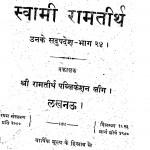 Shri Swami Ramatirth Bhag - 24 by स्वामी रामतीर्थ - Swami Ramtirth