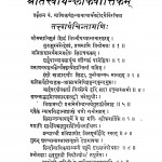 Shri Tattvarth - Shlokavartikam by पं. माणिकचन्द्र जी - Pt. Manik Chandra